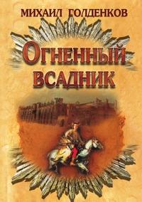 Огненный всадник, Михаил Голденков обложка-превью