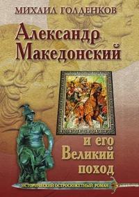 Александр Македонский и его великий поход, Михаил Голденков обложка-превью