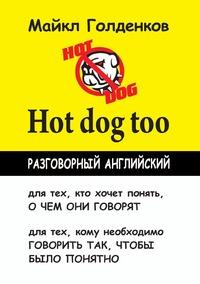 Хот дог 2, Михаил Голденков обложка-превью