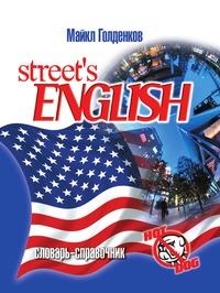 Street's English разговорный английский, Михаил Голденков обложка-превью