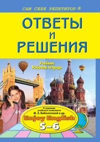 Ответы и решения. Учебник. Рабочая тетрадь: «Enjoy English». 5-6 классы, Е.В. Дзюина обложка-превью