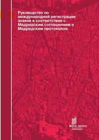 Guide to the International Registration of Marks under the Madrid Agreement and the Madrid Protocol (Russian Edition) обложка-превью