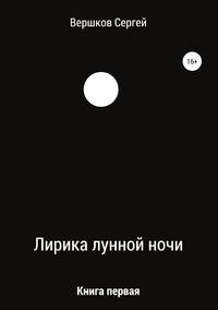 Лирика лунной ночи. Книга первая, Сергей Вершков обложка-превью