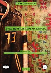 Будь правильным мужиком, Шура Овчинников обложка-превью