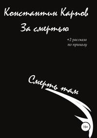 Книга под заказ: «За смертью»