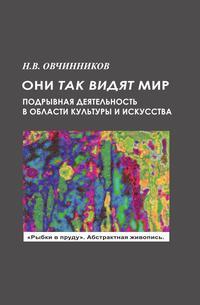 Они так видят мир, Н.В. Овчинников обложка-превью