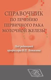 Справочник по лечению первичного рака молочной железы, В. П. Летягина обложка-превью