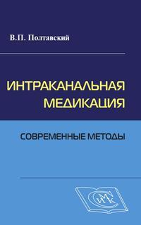 Интраканальная медикация: современные методы., Полтавский В.П. обложка-превью