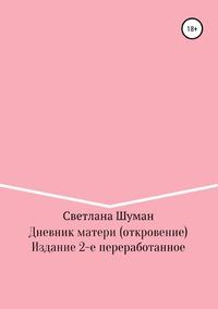 Дневник матери (откровение), Светлана Шуман обложка-превью