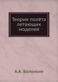 Книга под заказ: «Теория полёта летающих моделей»
