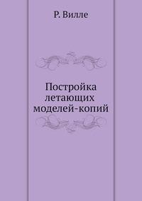 Книга под заказ: «Постройка летающих моделей-копий»