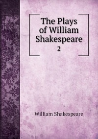 The Plays of William Shakespeare: 2, Уильям Шекспир обложка-превью