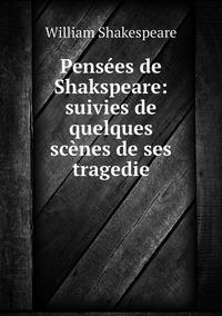 Pensées de Shakspeare: suivies de quelques scènes de ses tragedie, Уильям Шекспир обложка-превью