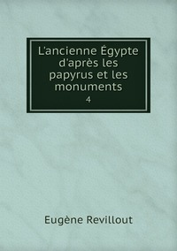 L'ancienne Égypte d'après les papyrus et les monuments: 4, Eugene Revillout обложка-превью