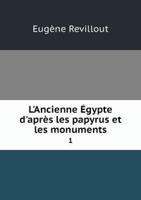 L'Ancienne Égypte d'après les papyrus et les monuments: 1, Eugene Revillout обложка-превью