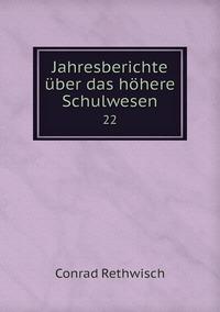 Jahresberichte über das höhere Schulwesen: 22, Conrad Rethwisch обложка-превью