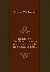 Hellenische Alterthumskunde aus dem Gesichtspuncte des Staates, Volume 2, Wilhelm Wachsmuth обложка-превью