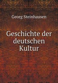 Geschichte der deutschen Kultur, Georg Steinhausen обложка-превью