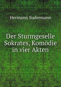 Der Sturmgeselle Sokrates, Komödie in vier Akten, Sudermann Hermann обложка-превью