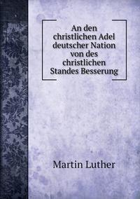 Книга под заказ: «An den christlichen Adel deutscher Nation von des christlichen Standes Besserung»