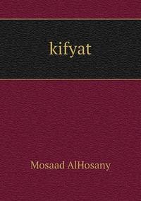 Книга под заказ: «kifyat»