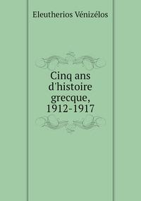 Книга под заказ: «Cinq ans d'histoire grecque, 1912-1917»