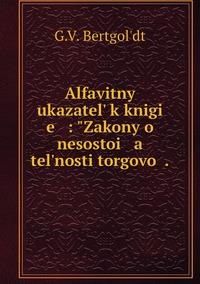 """Книга под заказ: «Alfavitnyĭ ukazatelʹ k knigi   e   : """"Zakony o nesostoi   a   telʹnosti torgovoĭ .»"""