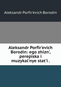 Книга под заказ: «Aleksandr Porfirʹevich Borodin: ego zhiznʹ, perepiska i muzykalʹnye statʹi .»