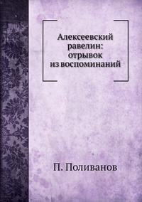 Книга под заказ: «Алексеевский равелин: отрывок из воспоминаний»