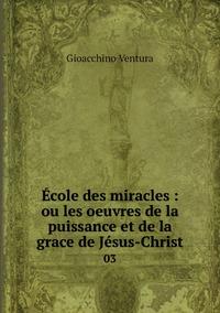 Книга под заказ: «École des miracles : ou les oeuvres de la puissance et de la grace de Jésus-Christ»