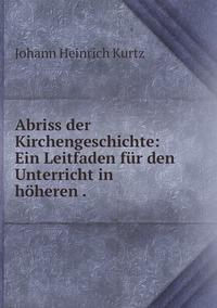 Abriss der Kirchengeschichte: Ein Leitfaden für den Unterricht in höheren ., J. H. Kurtz обложка-превью