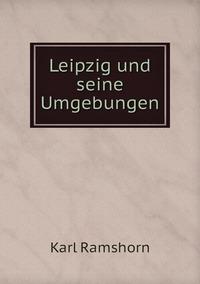 Leipzig und seine Umgebungen, Karl Ramshorn обложка-превью