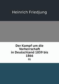 Der Kampf um die Vorherrschaft in Deutschland 1859 bis 1866: 01, Heinrich Friedjung обложка-превью
