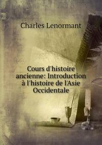 Cours d'histoire ancienne: Introduction à l'histoire de l'Asie Occidentale, Charles Lenormant обложка-превью