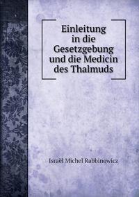 Einleitung in die Gesetzgebung und die Medicin des Thalmuds, Israel Michel Rabbinowicz обложка-превью