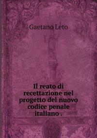 Il reato di recettazione nel progetto del nuovo codice penale italiano ., Gaetano Leto обложка-превью
