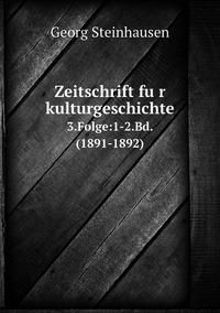 Zeitschrift für kulturgeschichte: 3.Folge:1-2.Bd. (1891-1892), Georg Steinhausen обложка-превью