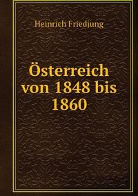 Österreich von 1848 bis 1860, Heinrich Friedjung обложка-превью