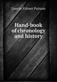 Hand-book of chronology and history, George Palmer Putnam обложка-превью