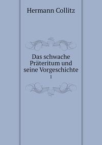 Das schwache Präteritum und seine Vorgeschichte: 1, Hermann Collitz обложка-превью