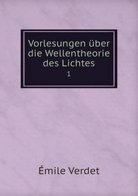 Vorlesungen über die Wellentheorie des Lichtes: 1, Emile Verdet обложка-превью