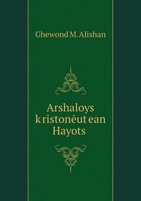 Arshaloys kʻristonēutʻean Hayotsʻ, Ghewond M. Alishan обложка-превью