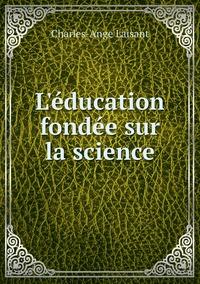 L'éducation fondée sur la science, Charles-Ange Laisant обложка-превью