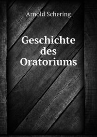 Geschichte des Oratoriums, Arnold Schering обложка-превью
