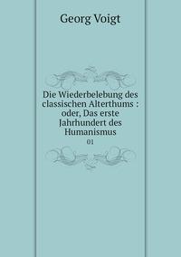 Die Wiederbelebung des classischen Alterthums : oder, Das erste Jahrhundert des Humanismus: 01, Georg Voigt обложка-превью