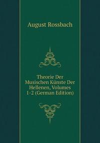 Theorie Der Musischen Künste Der Hellenen, Volumes 1-2 (German Edition), August Rossbach обложка-превью