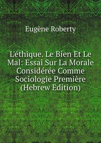 L'éthique. Le Bien Et Le Mal: Essai Sur La Morale Considérée Comme Sociologie Première (Hebrew Edition), Eugene Roberty обложка-превью