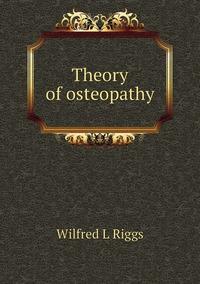 Книга под заказ: «Theory of osteopathy»