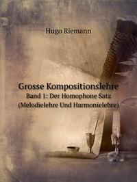 Книга под заказ: «Grosse Kompositionslehre»