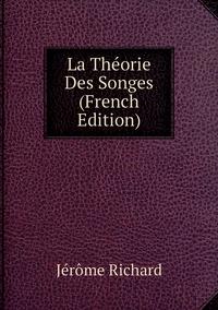 La Théorie Des Songes (French Edition), Jerome Richard обложка-превью
